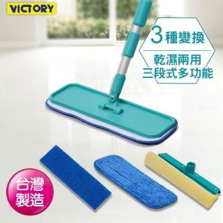 【VICTORY】乾溼兩用三段式靜電拖把組合好評推薦  VICTORY