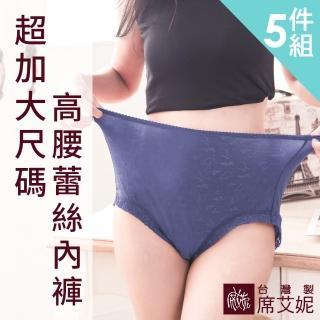 【SHIANEY 席艾妮】女性超加大尺碼內褲 /38-48吋腰圍適穿 輕薄透氣 孕媽咪也適穿 台灣製 No.5676(五件組)  SHIANEY 席艾妮