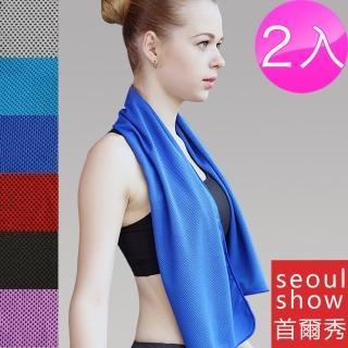 【Seoul Show首爾秀】極速涼感降溫甩就涼運動毛巾(2入)強力推薦  Seoul Show首爾秀