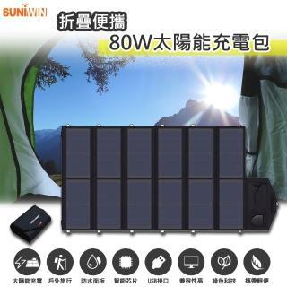 【Suniwin】戶外折疊攜帶方便80W太陽能充電包/太陽能行動電源(超大功率太陽能充電板/旅行/露營)  Suniwin