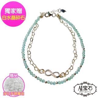 【A1寶石】高級磷灰石水晶925純銀無限愛手鍊(贈白水晶淨化碎石)  A1寶石