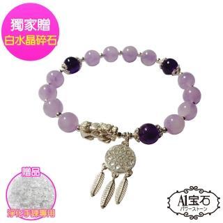 【A1寶石】紫水晶紫玉925純銀貔貅補夢網手鍊--天然能量招財補財補庫貴人運旺(贈白水晶淨化碎石)  A1寶石