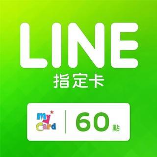 【MyCard】LINE指定卡60元  MyCard