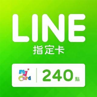【MyCard】LINE指定卡240元真心推薦  MyCard