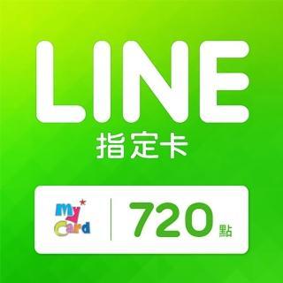 【MyCard】LINE指定卡720元強力推薦  MyCard