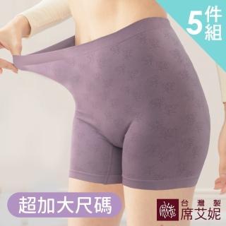 【SHIANEY 席艾妮】女性 MIT超彈力 超加大平口內褲 可當安全褲 孕媽咪也適合台灣製 No.692(五件組)  SHIANEY 席艾妮
