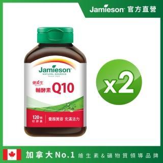 【Jamieson 健美生】大包裝 高單位輔酵素Q10 2入組(買一送一)  Jamieson 健美生