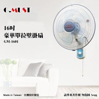【G.MUST 台灣通用】16吋豪華單拉壁掛扇(GM-1601 二入組)  G.MUST 台灣通用