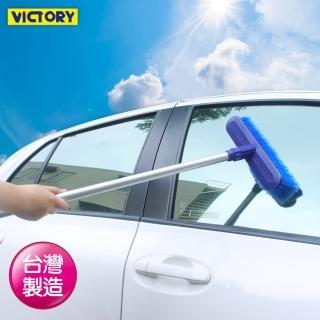 【VICTORY】通水洗車刷#1029009好評推薦  VICTORY