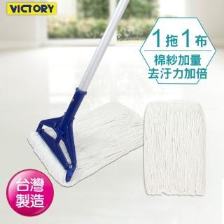 【VICTORY】優樂棉紗拖把#1025052(1拖1布)  VICTORY