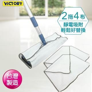 【VICTORY】超細纖維除塵布拖把#1025031(2拖4布)  VICTORY