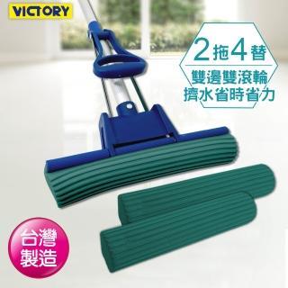 【VICTORY】雙滾輪膠棉拖把#1025020(2拖4替換)  VICTORY