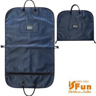 【iSPurple】都會男士*西裝襯衫防塵袋箱杆包/2色可選  iSPurple
