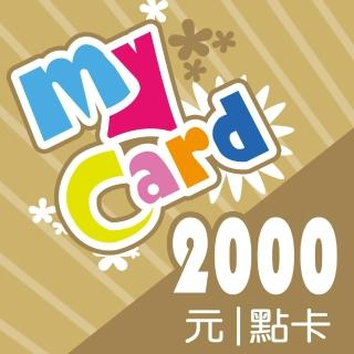 【MyCard】2000點點數卡真心推薦  MyCard