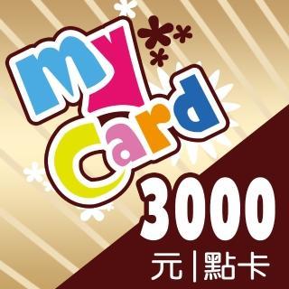 【MyCard】3000點點數卡 推薦  MyCard