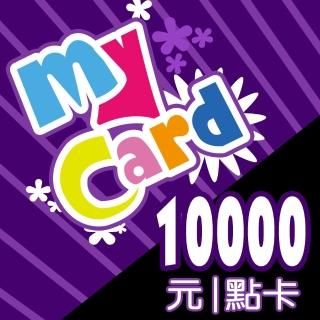【MyCard】10000點點數卡  MyCard