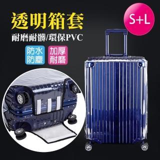 【VENCEDOR】行李箱套 透明防水保護套(S+L號)  VENCEDOR