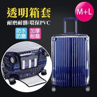 【VENCEDOR】行李箱套 透明防水保護套(M+L號)推薦折扣  VENCEDOR