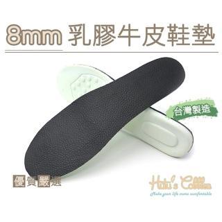 【糊塗鞋匠】C167 8mm乳膠牛皮鞋墊(3雙)強力推薦  糊塗鞋匠