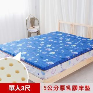 【米夢家居】夢想家園-冬夏兩用馬來西亞進口100%天然乳膠床墊-5公分厚(單人3尺-深夢藍)  米夢家居