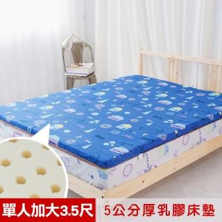 【米夢家居】夢想家園-冬夏兩用馬來西亞進口100%天然乳膠床墊-5公分厚(單人加大3.5尺-深夢藍)  米夢家居