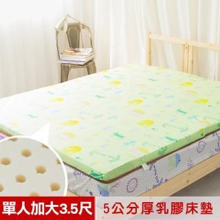 【米夢家居】夢想家園-冬夏兩用馬來西亞進口100%天然乳膠床墊-5公分厚(單人加大3.5尺-青春綠)  米夢家居