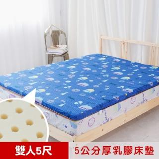 【米夢家居】夢想家園-冬夏兩用馬來西亞進口100%天然乳膠床墊-5公分厚(雙人5尺-深夢藍) 推薦  米夢家居
