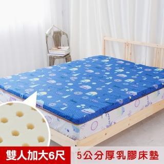 【米夢家居】夢想家園-冬夏兩用馬來西亞進口100%天然乳膠床墊-5公分厚(雙人加大6尺-深夢藍)  米夢家居
