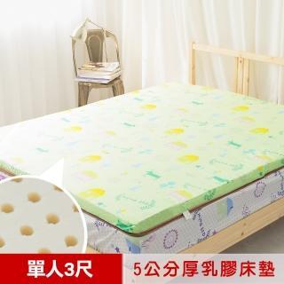 【米夢家居】夢想家園-冬夏兩用馬來西亞進口100%天然乳膠床墊-5公分厚(單人3尺-青春綠)  米夢家居