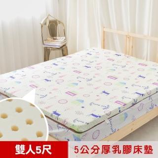 【米夢家居】夢想家園-冬夏兩用馬來西亞進口100%天然乳膠床墊-5公分厚(雙人5尺-白日夢) 推薦  米夢家居