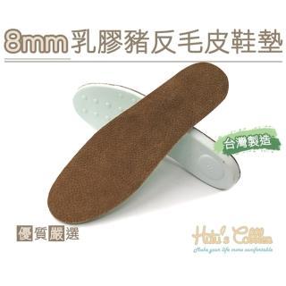 【糊塗鞋匠】C168 8mm乳膠豬反毛皮鞋墊(3雙) 推薦  糊塗鞋匠