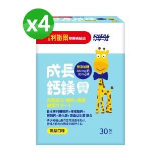【小兒利撒爾】成長鈣鎂4盒組 加強護齒配方(鳳梨口味/30包/盒X4) 推薦  小兒利撒爾