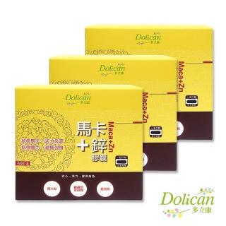 【多立康】皇家馬卡+鋅(60粒X3盒) 推薦  多立康