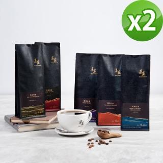 【湛盧咖啡】行家系列風味5選1嘗鮮價 200g x 2(精品咖啡 莊園咖啡 絕對100%新鮮現烘)強力推薦  湛盧咖啡
