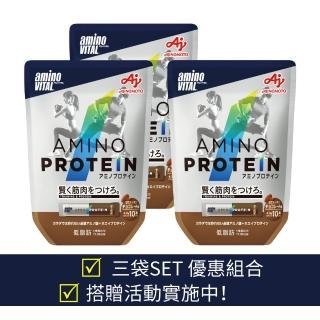 【味之素】amino VITAL 專業級胺基酸乳清蛋白 巧克力風味 3袋組 (共30包)真心推薦  Ajinomoto 味之素