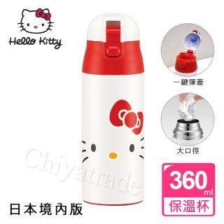 【Hello Kitty】可愛Kitty輕量不銹鋼保溫杯 隨身杯 保溫保冷多用途 360ml-大臉白(日本境內版)  Hello Kitty