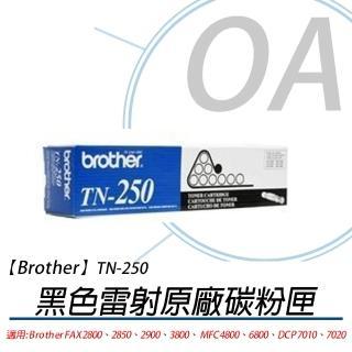 【Brother】TN-250 黑色雷射原廠碳粉匣 推薦  Brother