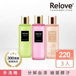 【Relove】蛋白酵素去漬抑菌手洗精三入(最低價)  ReLOVE