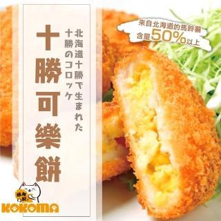 【極鮮配】日本北海道進口-十勝可樂餅(480G±10%/包-2包入)  極鮮配