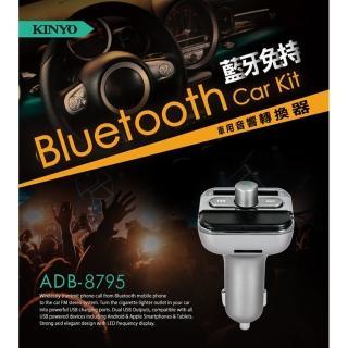【KINYO】藍牙免持車用遙控器音響轉換器(車用音響轉換器)  KINYO