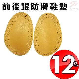 【金德恩】台灣製造 12組雙層純牛皮止滑鞋墊/一包兩入(男女適用/皮鞋/高跟鞋/休閒鞋)  金德恩