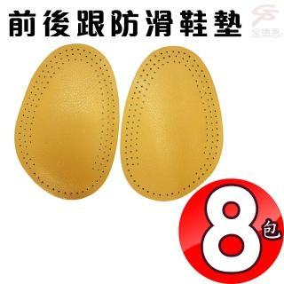 【金德恩】台灣製造 8組雙層純牛皮止滑鞋墊/一包兩入(男女適用/皮鞋/高跟鞋/休閒鞋)  金德恩