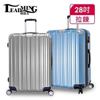 【Leadming】微風輕旅28吋防刮耐撞亮面行李箱(5色可選)好評推薦  Leadming