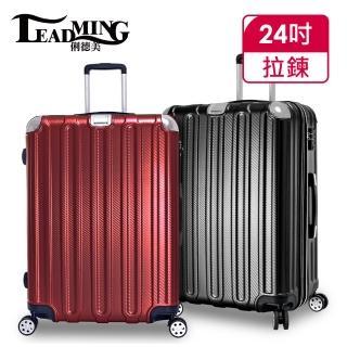 【Leadming】微風輕旅24吋防刮耐撞亮面行李箱(5色可選)  Leadming