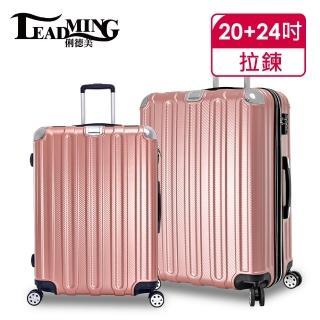 【Leadming】微風輕旅20+24吋防刮耐撞亮面行李箱(5色可選)  Leadming