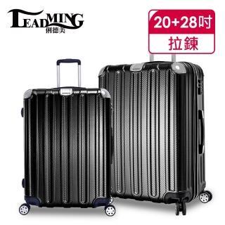 【Leadming】微風輕旅28+20吋防刮耐撞亮面行李箱(5色可選)  Leadming