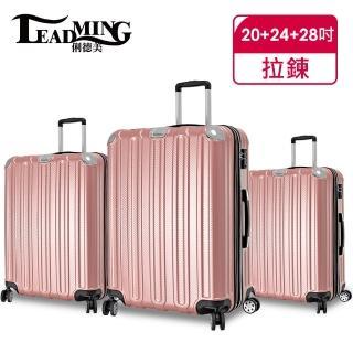 【Leadming】微風輕旅28+24+20吋防刮耐撞亮面行李箱(5色可選)  Leadming