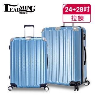 【Leadming】微風輕旅28+24吋防刮耐撞亮面行李箱(5色可選)強力推薦  Leadming