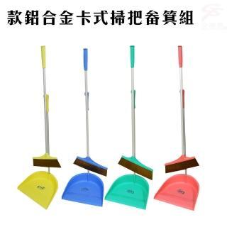 【金德恩】台灣製造 輕量款鋁合金卡式掃把畚箕組/四色可選(附另贈小掃把/彈力空心刷毛)  金德恩