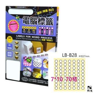 【鶴屋】LB-B28 鐳射/噴墨/影印三用電腦標籤(105張/盒)  鶴屋